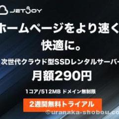 サーバーの引っ越しを検討中…「JETBOY(ファーストSSD)」と「mixhost(スタンダード)」比較
