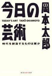 ホラー映画の画質や演技などについて思うこと、その他岡本太郎の言葉など