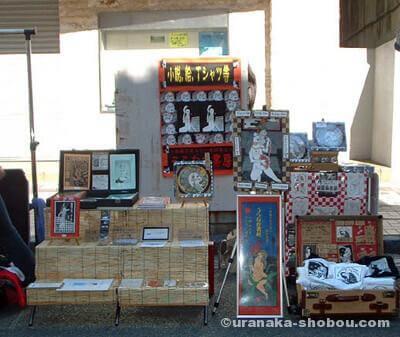 「第5回吉田町アート&ジャズフェスティバル」のうらなか書房の展示