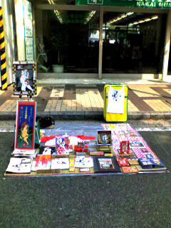 うらなか書房の「第7回吉田町アート&ジャズフェスティバル」土曜の展示