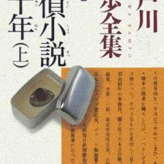 江戸川乱歩と萩原朔太郎が一緒に回転木馬に乗ったという文献を探してみた