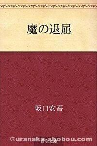 坂口安吾「魔の退屈」