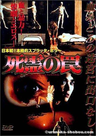 【邦画】日本のスプラッター映画 おすすめ6作品【死霊の罠、人魚伝説、HOUSEなど】