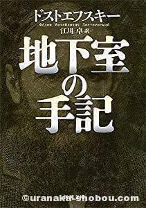 引きこもり男性が主人公の小説『地下室の手記』感想