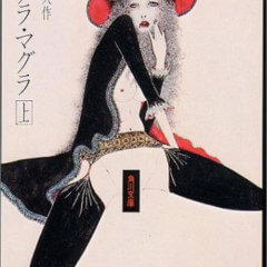 夢野久作のおすすめ小説+エッセイ【ドグラ・マグラ、少女地獄、瓶詰の地獄など…青空文庫へのリンクあり】