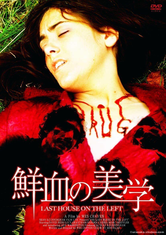 女性が襲われて本人や家族が復讐する映画9作【鮮血の美学、発情アニマルなど】