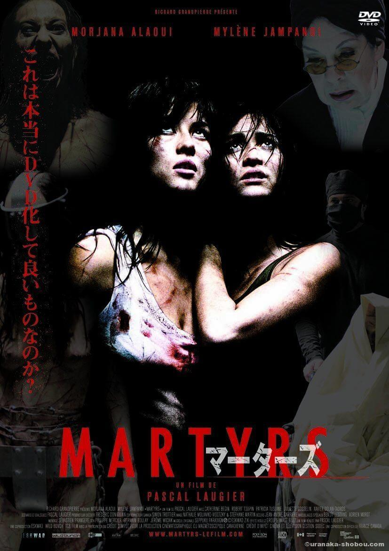 スプラッター! だけど精神的にも怖いフランスのホラー映画【マーターズ、屋敷女、ハイテンションなど】