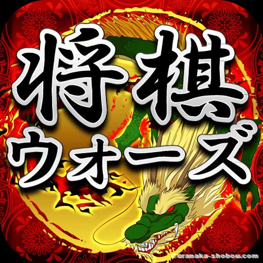 「将棋ウォーズ(オンライン対局アプリ)」にハマり中【現在5級…どうしたら上達するの…?】