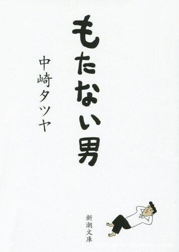 「絶対的な幸せ」と「相対的な幸せ」~中崎タツヤさんの漫画を読んで