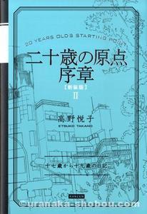 高野悦子「二十歳の原点」三部作~二十歳で自殺した女子大生の日記