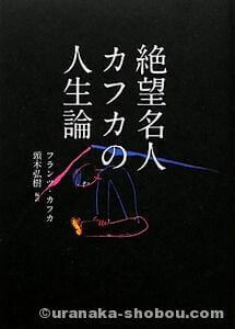 『絶望名人カフカの人生論』を読んで幸福について考えた
