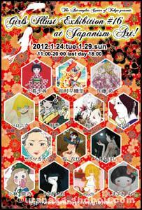 Girls Illust Exhibition #16 at Japanism Art! DM
