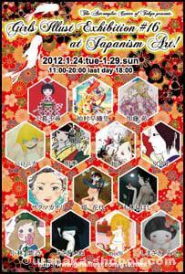 Girls Illust Exhibition #16 at Japanism Art! DM