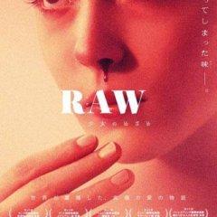 【ホラー映画】『RAW~少女のめざめ~』感想【あらすじ&ネタバレあり】