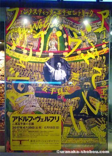 【展覧会】アドルフ・ヴェルフリ「二萬五千頁の王国」【アウトサイダー・アート/アール・ブリュット】