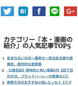 AMPページのSNSシェアボタンと人気記事
