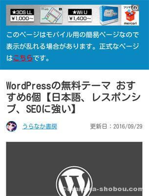 WordPressブログをAMPに対応させ広告、関連記事、SNSシェアボタンを表示する方法(アナリティクスにも対応)