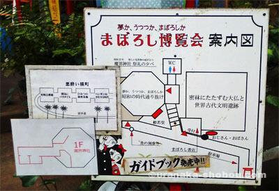 「まぼろし博覧会~怪しい秘密基地~」案内図