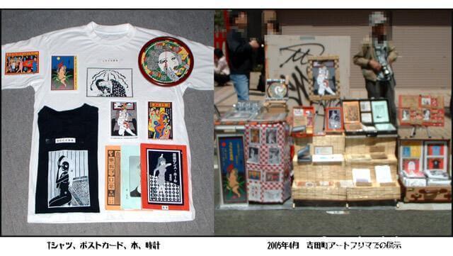 「アート縁日」申込時の写真