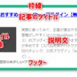 ワードプレスの公式ブログカード(oEmbed)が正しく表示されなかった原因+見た目のカスタマイズ方法