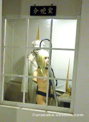 「まぼろし博覧会~怪しい秘密基地~」藪病院分娩室
