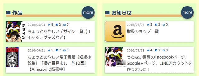 WordPressの無料テーマ おすすめ6個【日本語、レスポンシブ、SEOに強い】