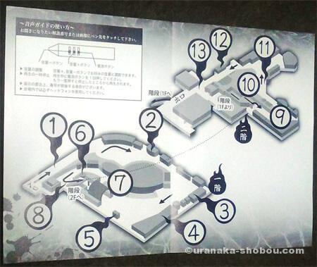 サンシャインホラー水族館(お化け屋敷)「呪いの水櫛」チェックポイント