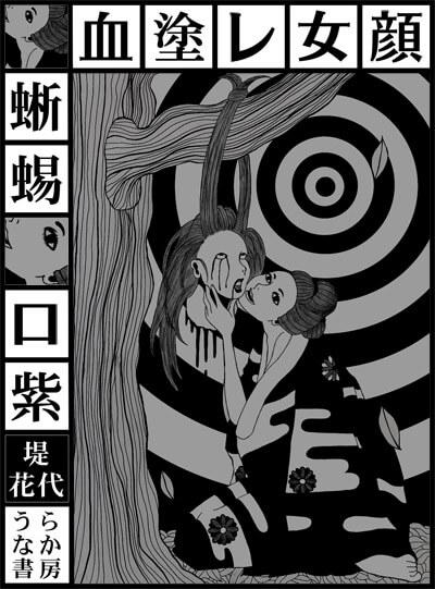 『血塗レ女顔』表紙