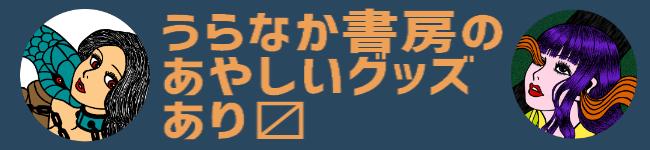 コーポレート・ロゴのバナー