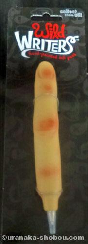 指ボールペン(ゾンビ防衛対策学会)