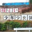 怪しい少年少女博物館【伊豆半島の珍スポット観光記その1】