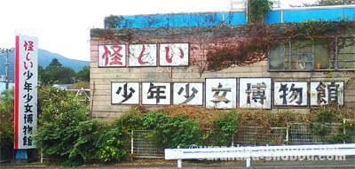 怪しい少年少女博物館【静岡伊豆半島の珍スポット観光記その1】