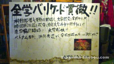 「まぼろし博覧会~怪しい秘密基地~」学生運動看板