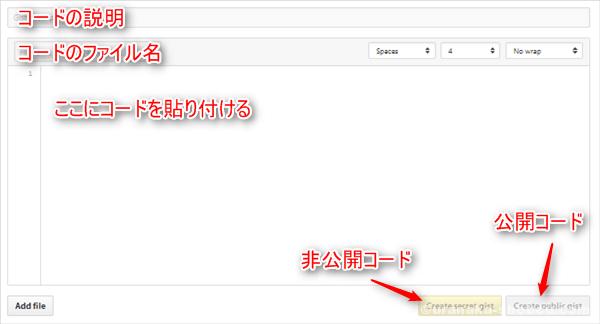 GitHub Gistを使うとブログにコードを簡単、綺麗に表示できる【プラグインやライブラリ不要】