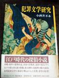 犯罪文学研究(小酒井不木)