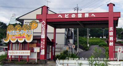 ジャパンスネークセンター(へび研)入口