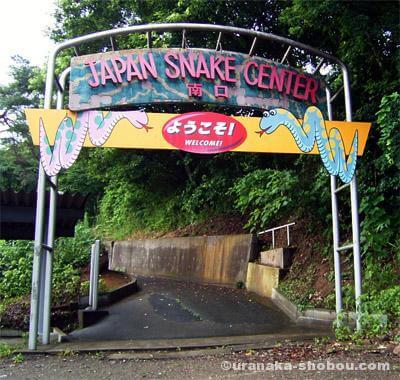ジャパンスネークセンター(へび研)駐車場入口