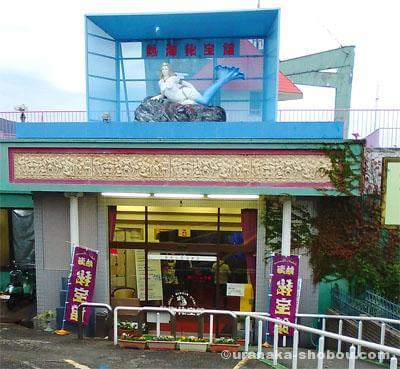 熱海秘宝館感想【静岡伊豆半島の珍スポット観光記その3】