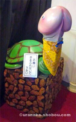 熱海秘宝館館亀の置き物