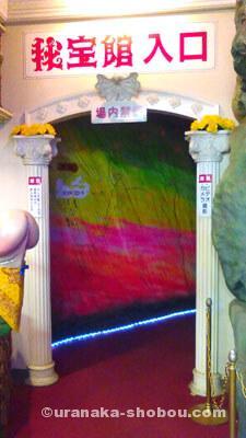 熱海秘宝館館内部の入口