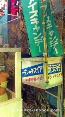 「怪しい少年少女博物館」アイスキャンデー自転車
