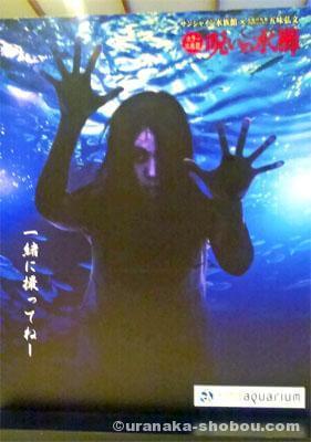 サンシャインホラー水族館(お化け屋敷)「呪いの水櫛」看板