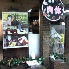 「大唐十郎展 路地の展覧会」と「ユニコン物語 溶ける角篇」(唐ゼミ)