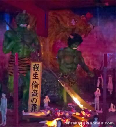 伊豆極楽苑「黒縄(こくじょう)地獄」