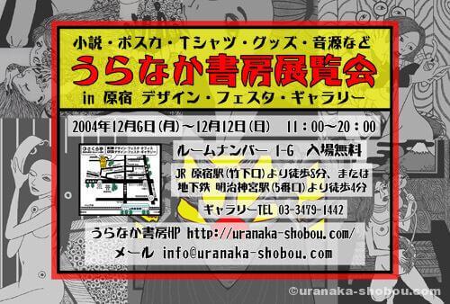 原宿デザインフェスタギャラリーでの個展レポート