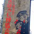 まぼろし博覧会~怪しい秘密基地~【伊豆半島の珍スポット観光記その2】
