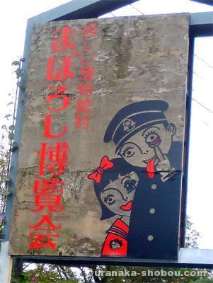 まぼろし博覧会~怪しい秘密基地~【静岡伊豆半島の珍スポット観光記その2】