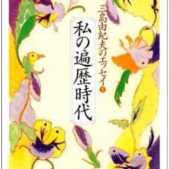太宰治と三島由紀夫のただ一度の出会い~「僕は太宰さんの文学はきらいなんです」