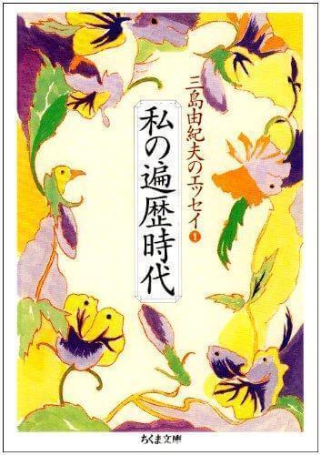 三島由紀夫『私の遍歴時代』