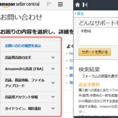 Amazonセラーセントラル テクニカルサポートに問い合わせをする方法
